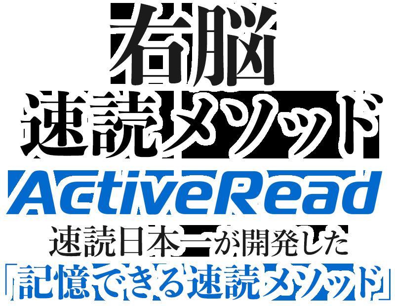 右脳速読メソッドActiveRead速読日本一が教える 再現性95%以上の速読メソッド